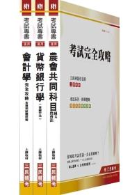 100年農會招考(信用業務)套書(附讀書計畫表)