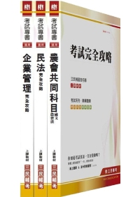 100年農會招考(會務行政)套書(附讀書計畫表)
