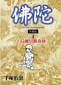佛陀 典藏版 4
