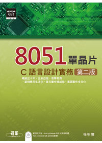 8051單晶片:C語言設計實務(第二版)