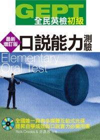 GEPT全民英檢[初級]口說能力測驗(最新增訂版)(附1CD-ROM)
