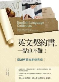 英文契約書,一點也不難!:閱讀與撰寫範例實務