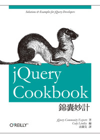 jQuery Cookbook錦囊妙計