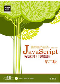 JavaScript程式設計與應用 /