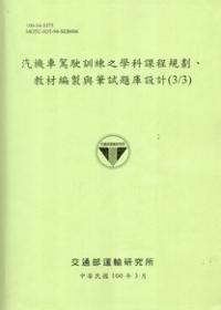 汽機車駕駛訓練之學科課程規劃,教材編製與筆試題庫設計(3/3)[100淺綠]