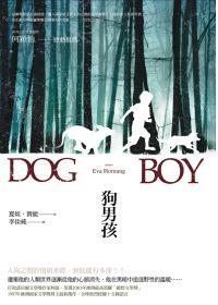 狗男孩 Dog Boy