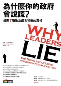 為什麼你的政府會說謊?:揭開7種政治謊言背後的真相