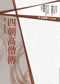 四朝高僧傳:中文經典100句