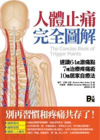 人體止痛完全圖解 :速讀64處激痛點 7種治療疼痛術 10種居家自療法