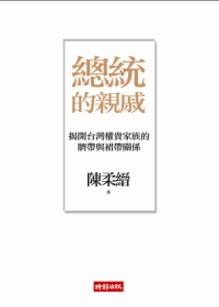 總統的親戚:揭開台灣權貴家族的臍帶與裙帶關係(二版)