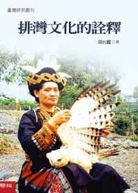 排灣文化的詮釋
