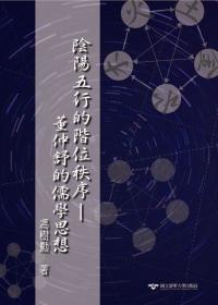 陰陽五行的階位秩序:董仲疏的儒學思想