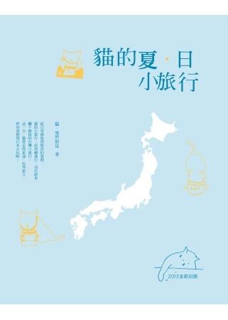 貓的夏.日小旅行(2013新封...