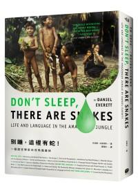 別睡,這裡有蛇! : 一個語言學家在亞馬遜叢林