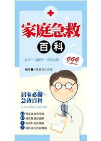 家庭急救百科999:內科、皮膚科、常見急救