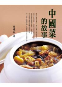 中國菜的故事