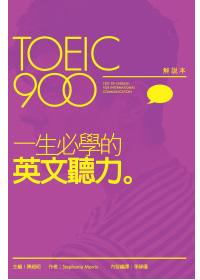 TOEIC 900一生必學的英文聽力 /