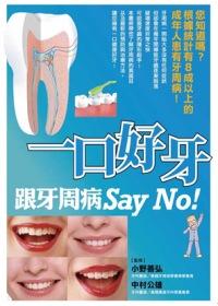 一口好牙跟牙周病Say No!