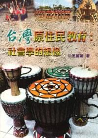 臺灣原住民教育 : 社會學的想像