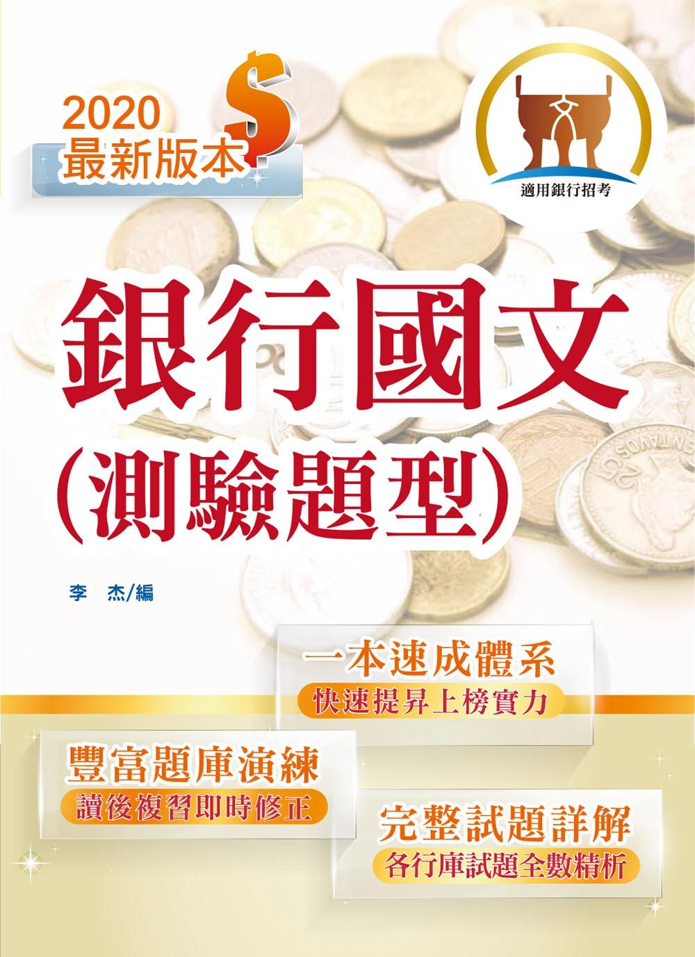 108年銀行招考~天生銀家~~銀行國文 測驗題型 ~  速成體系,短期衝刺上榜  9版