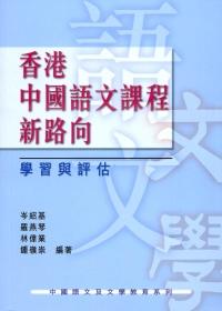 香港中國語文課程新路向:學習與評估