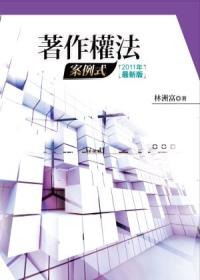 著作權法:案例式(2011年最新版)