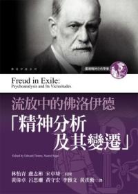流放中的佛洛依德:精神分析及其變遷