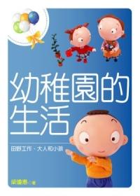 幼稚園的生活 :  田野工作.大人和小孩 /