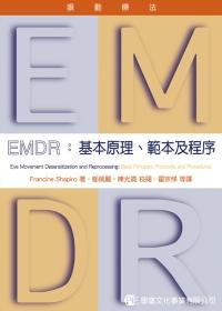 EMDR眼動療法:基本原理、範本及程序