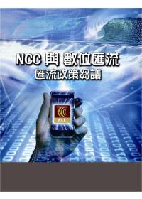 NCC與數位匯流:匯流政策芻議