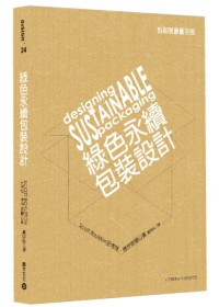 綠色永續包裝設計(獨家福虎版) Designing Sustainable Packaging