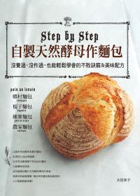 自製天然酵母作麵包:沒養過、沒...