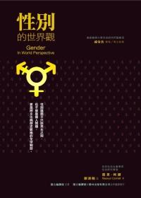 性別的世界觀