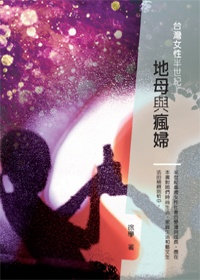 地母與瘋婦:臺灣女性半世紀