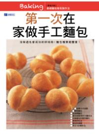第一次在家做手作麵包