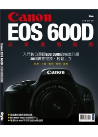 Canon EOS 600D玩...