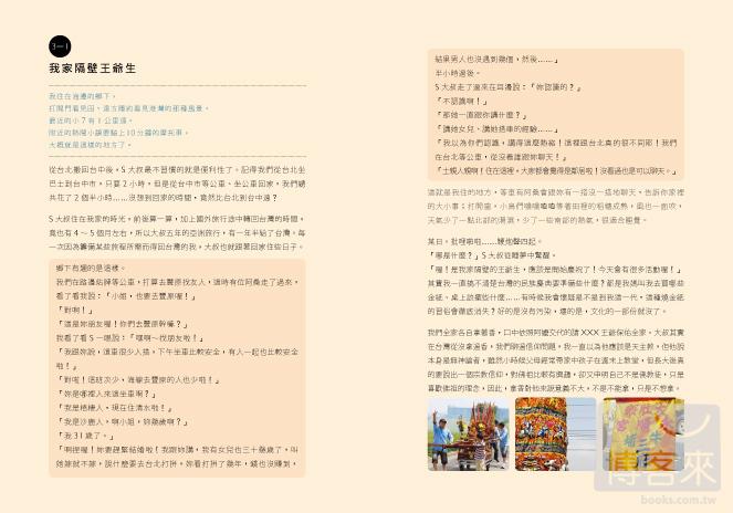 http://im2.book.com.tw/image/getImage?i=http://www.books.com.tw/img/001/051/53/0010515334_b_05.jpg&v=4e4e4ba7&w=655&h=609