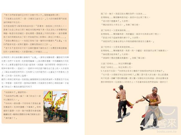 http://im1.book.com.tw/image/getImage?i=http://www.books.com.tw/img/001/051/53/0010515334_b_06.jpg&v=4e4e4ba7&w=655&h=609