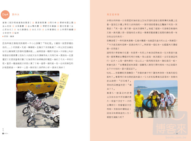 http://im2.book.com.tw/image/getImage?i=http://www.books.com.tw/img/001/051/53/0010515334_b_09.jpg&v=4e4e4ba8&w=655&h=609