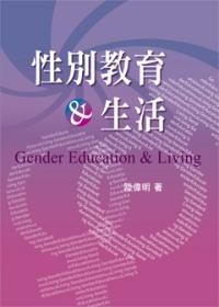 性別教育與生活