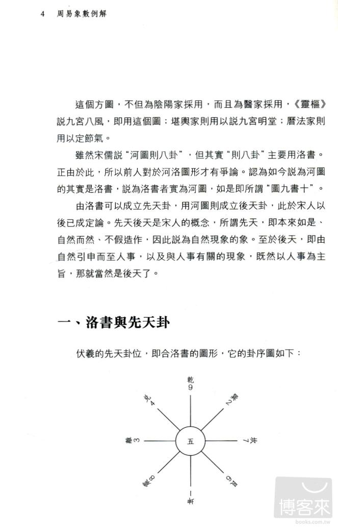 http://im1.book.com.tw/image/getImage?i=http://www.books.com.tw/img/001/051/53/0010515384_b_18.jpg&v=4ec0fe9f&w=655&h=609