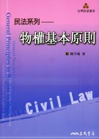 民法系列:物權基本原則
