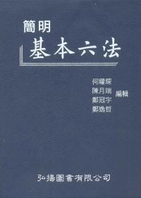 簡明基本六法(27版)