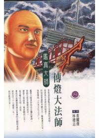 傳燈大法師:鑑真大師(高僧漫畫全集2)