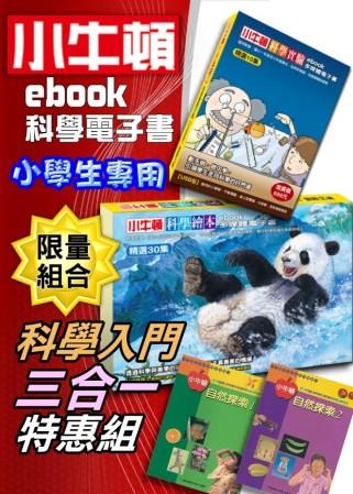 小牛頓ebook科學電子書【小學生專用三合一特惠組】