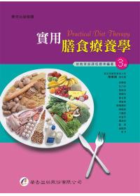 實用膳食療養學(三版)