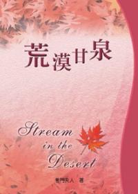 荒漠甘泉(50開精裝)(中主)(楓紅封面)