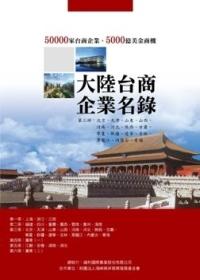 大陸台商企業名錄第三冊