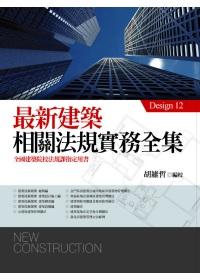 最新建築相關法規實務全集
