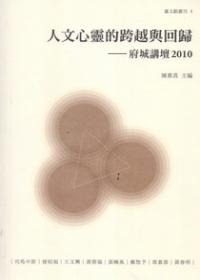 人文心靈的跨越與回歸 : 府城講壇2010 /
